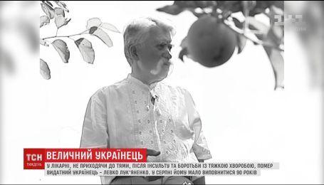 """""""Я втратив наставника"""": рідні та друзі розповіли про життя дисидента Левка Лук'яненка"""