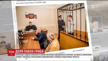 У Ростові-на-Дону відбудуться попередні судові слухання у справі Павла Гриба