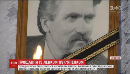 В Хотове на Киевщине попрощаются с Левком Лукьяненко