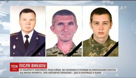 На Закарпатті попрощаються із бійцями, які загинули на Рівненському полігоні