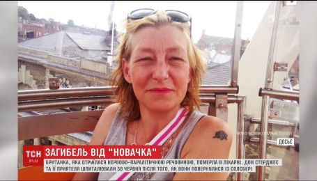 44-річна британка, яка отруїлася нервово-паралітичної речовиною, загинула у лікарні