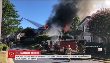 У штаті Вірджинія гелікоптер врізався у житлові будинки