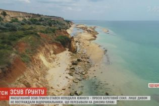 Туристы оказались в ловушке из-за масштабного оползня в Одесской области