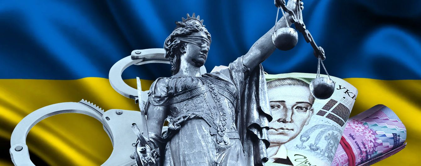 Навіщо Україні потрібен Антикорупційний суд