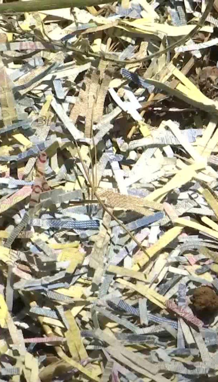 Під Дніпром знайшли подрібнені гривні в мішках