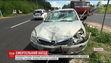 Один загиблий та четверо потерпілих. На Київщині легковик влетів у бригаду дорожників