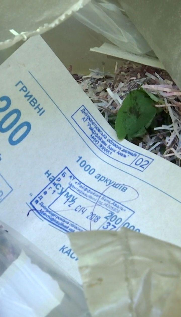 У лісопосадці під Дніпром знайшли мішки з порізаними гривнями