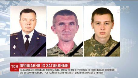 С тремя военными, погибшими во время взрыва миномета на Ровенском полигоне, прощаются на Закарпатье
