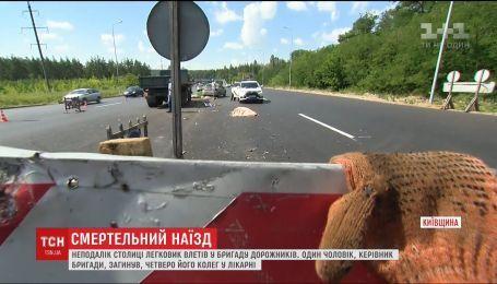 Под Киевом легковушка влетела в бригаду дорожников, погиб рабочий