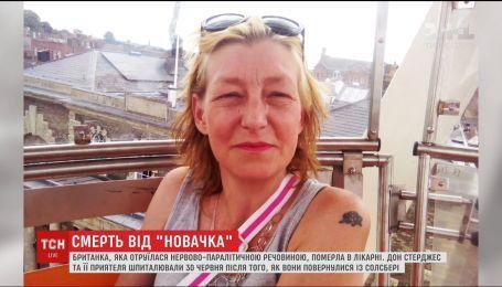 """У Росії відреагували на смерть британки, яка отруїлась """"Новачком"""""""