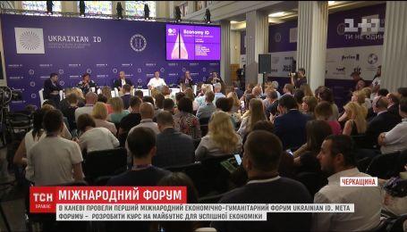 В Каневе состоялся первый Международный экономико-гуманитарный форум Ukrainian ID