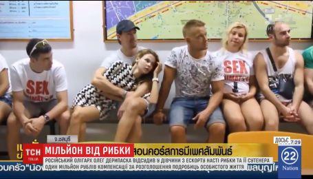 Олег Дерипаска відсудив у Насті Рибки та її сутенера мільйон рублів