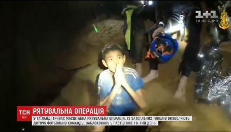 Дайвери зайшли до печери в Таїланді, аби врятувати останніх дітей та тренера