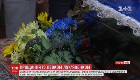 В Киеве началось общественное прощания с Левко Лукьяненко