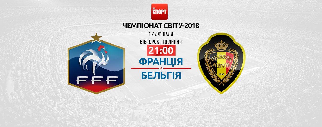 Франція - Бельгія - 1:0. Онлайн-трансляція матчу ЧС-2018