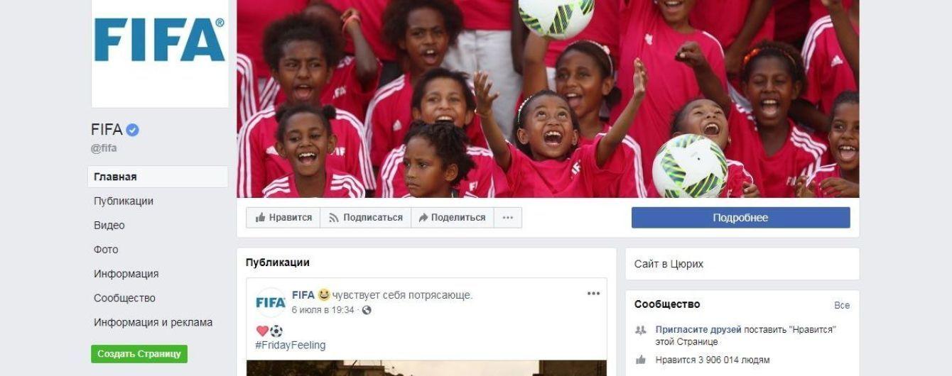 ФИФА убрала рейтинг страницы Facebook после того, как украинцы массово обвалили ее