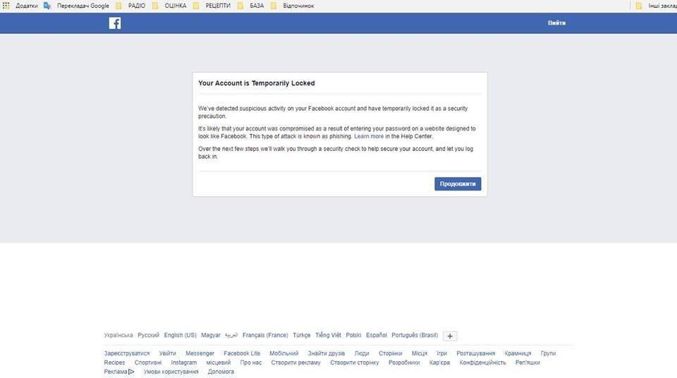Facebook перевіряє сторінки українців, які обвалили рейтинг ФІФА