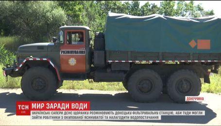 Украинским саперам ДСНС приходится каждое утро разминировать Донецкую фильтровальную станцию