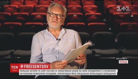 Польские актеры и художники устроили акцию в знак солидарности с Олегом Сенцовым