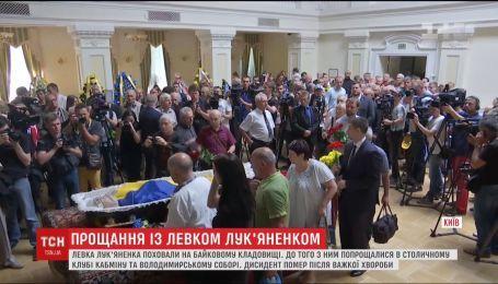 У столиці тисячі людей прийшли віддати шану Левку Лук'яненку