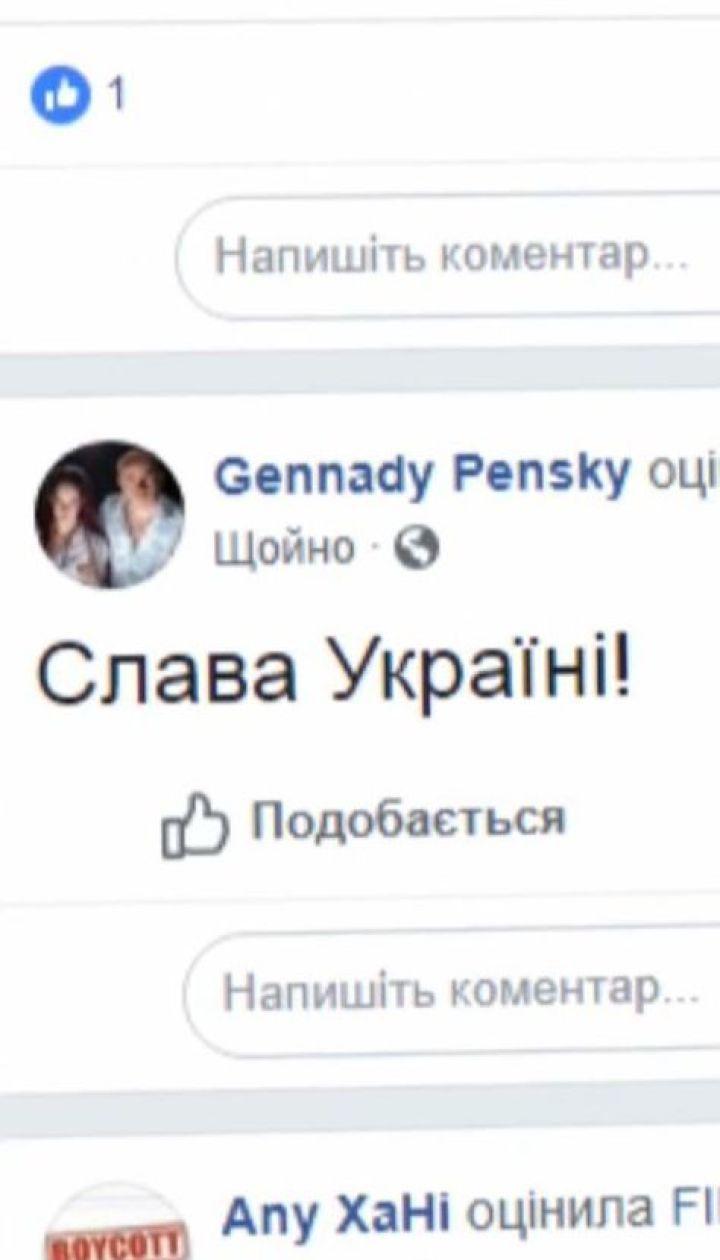 """Украинцы возмутились решением ФИФА наказать хорватских футболистов за """"Слава Украине!"""""""
