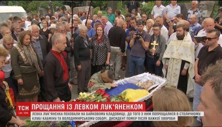 На Байковом кладбище похоронили украинского диссидента Левка Лукьяненко