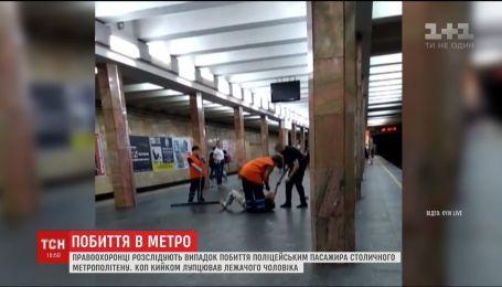 В Киеве на станции метро коп дубинкой избил лежащего мужчину