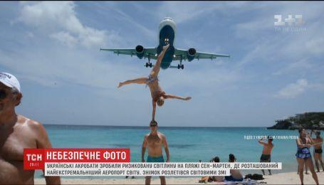 Українські акробати зробили ризиковану світлину на пляжі Сен-Мартен