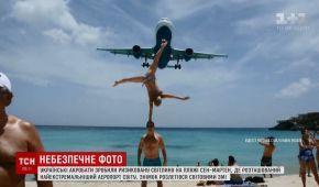 Українці шокували світ екстремальною аеробікою біля аеропорту Сен-Мартена