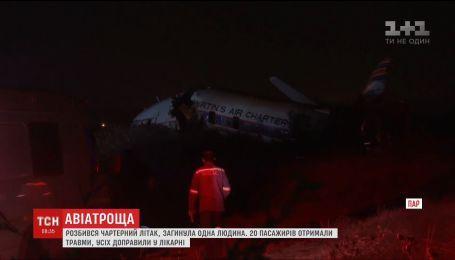 Чартерный самолет разбился в ЮАР, есть погибший