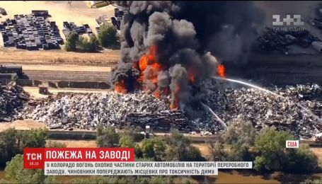 Сотні старих автомобілів згоріли на переробному заводі у Колорадо