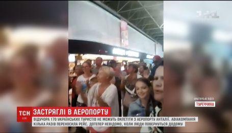 170 украинских туристов застряли в аэропорту Анталии