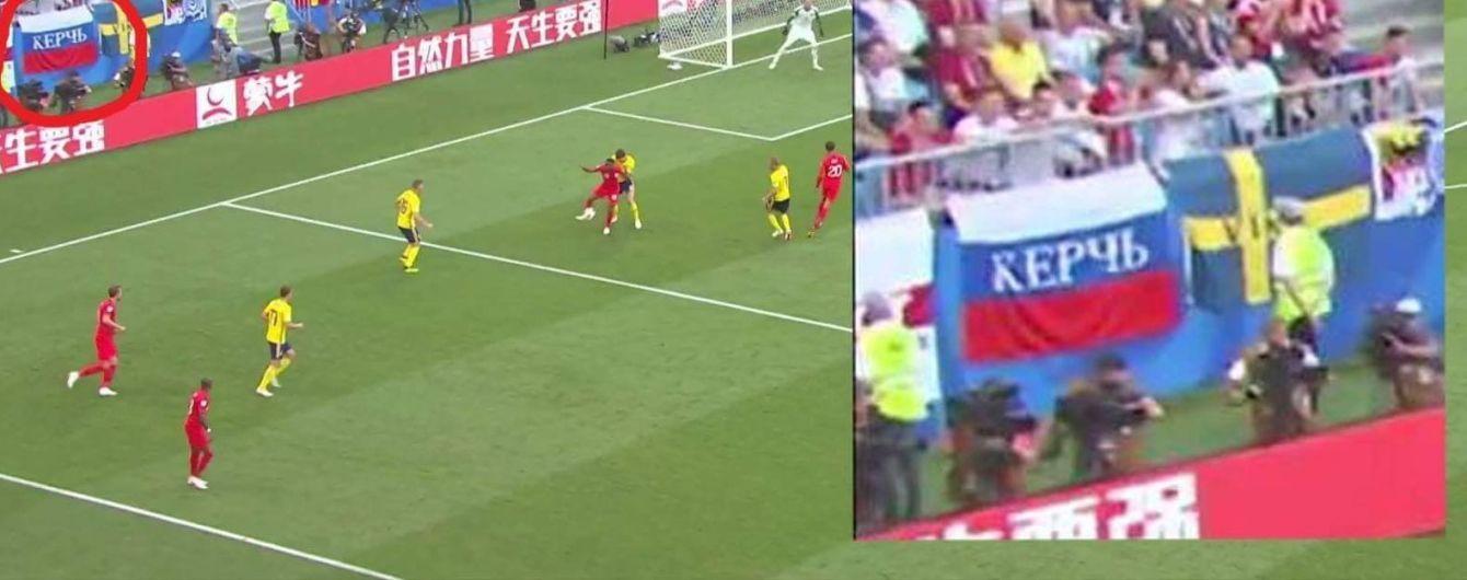 На матче ЧМ-2018 заметили российский флаг с названием города аннексированного Крыма