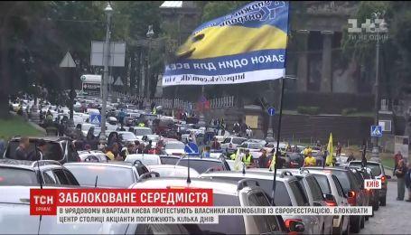 """Владельцы """"евроблях"""" заблокировали движение в центре столицы"""