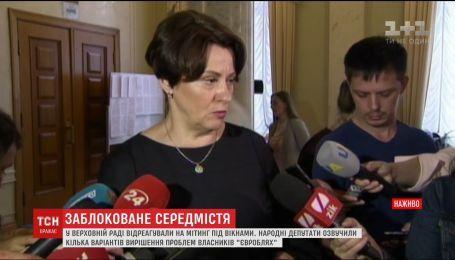 """Реакція нардепів на акцію протесту власників """"євроблях"""""""
