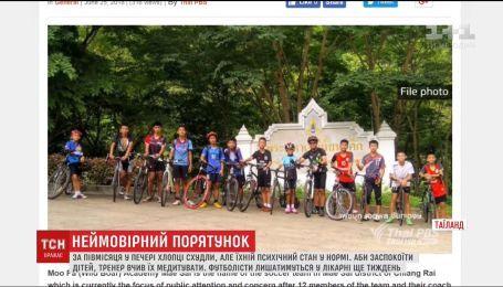 Врятованих з печери у Таїланді дітей та їх тренера повністю обстежать лікарі