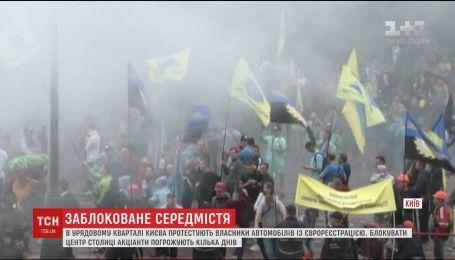 """Дымовые шашки и пробки: водители """"евроблях"""" продолжают съезжаться под Кабмин и ВР"""