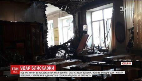 На Одещині куляста блискавка вдарила у дах школи