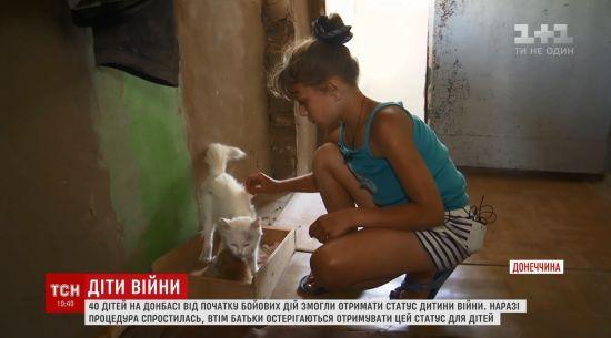 Дітям з Донбасу спростили отримання статусу постраждалих від війни