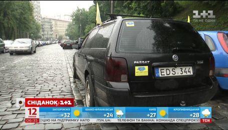 """Миллионные штрафы или конфискация автомобиля: что ждет """"евробляхеров"""""""