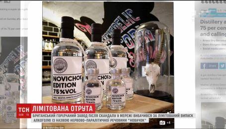 """Горілчаний завод вибачився за лімітований випуск горілки із назвою """"Новачок"""""""