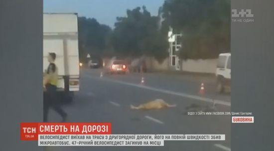 На Буковині водій мікроавтобуса на смерть збив велосипедиста