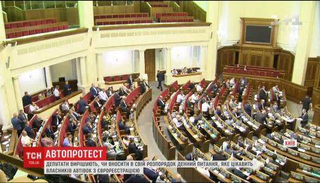 Депутати вирішують, чи вносити до порядку денного питання розмитнення іноземних автівок