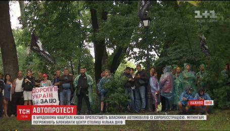 """Владельцы """"евроблях"""" продолжают митинговать в центре столицы"""