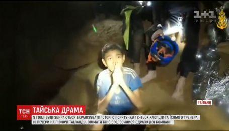 Голлівудські компанії хочуть зняти фільм про порятунок підлітків з тайської печери