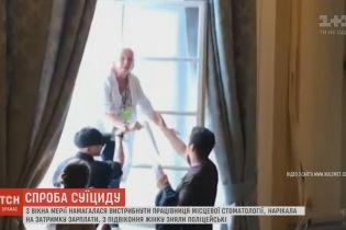 З вікна львівської Ратуші ледь не вистрибнула жінка через затримки із зарплатнею