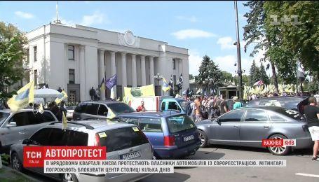 """В урядовому кварталі триває протест водіїв """"євроблях"""""""