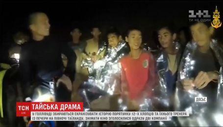 У Голлівуді збираються екранізувати рятувальну операцію у Таїланді