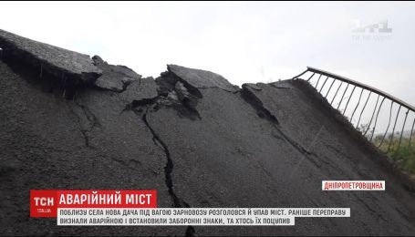В Днепропетровской области упал мост