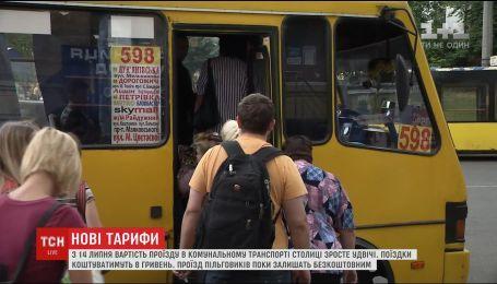 Вопреки митингам: в Киеве подорожает проезд в городском транспорте